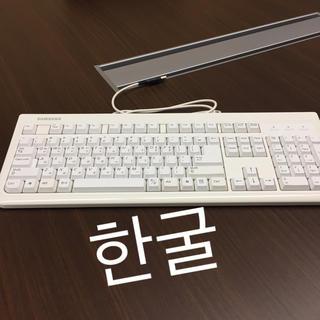 サムスン(SAMSUNG)のSAMSUNGハングルキーボード❤️ホワイト(PC周辺機器)