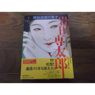 岩田専太郎 挿絵画家 妖艶 日本画家 弥生美術館(アート/エンタメ)