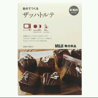 ムジルシリョウヒン(MUJI (無印良品))の無印良品*自分でつくるザッハトルテ(菓子/デザート)