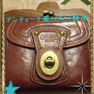 コーチ(COACH)のアンティーク風☆COACH財布☆(財布)