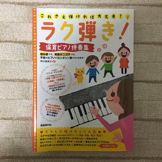 保育ピアノ伴奏集(童謡/子どもの歌)