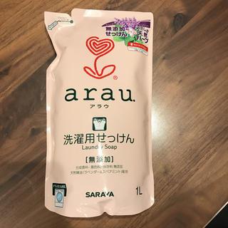 arau洗濯用せっけん【送料無料】(おむつ/肌着用洗剤)