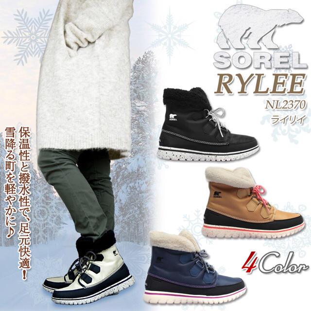 SOREL(ソレル)の美品 SOREL 箱付き コージーカーニバル 24.0 レディースの靴/シューズ(ブーツ)の商品写真