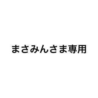 まさみんさま専用(その他)