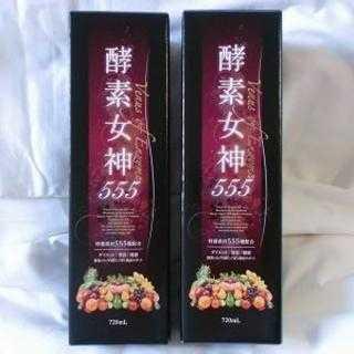 【新品 2本セット 最安 5900円 】酵素女神 555 最新 ダイエット 美肌(ダイエット食品)