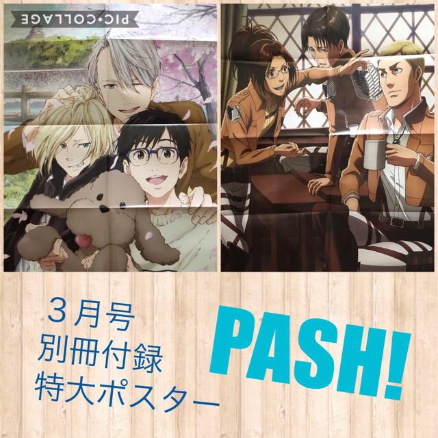 雪蛍様専用<PASH!>★特大ポスター【ユーリ!!! on ICE/進撃の巨人】 エンタメ/ホビーのアニメグッズ(ポスター)の商品写真