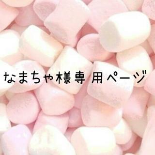 なまちゃ様専用ページ♡