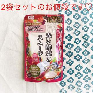 赤い酵素のスムージー 100g 2袋セット(ダイエット食品)