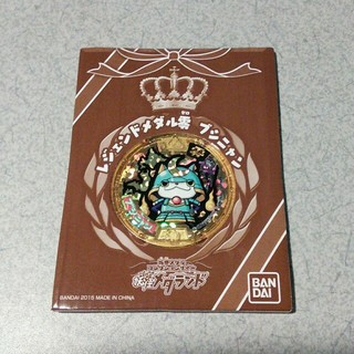 レジェンドメダル零 ブシニャン(キャラクターグッズ)