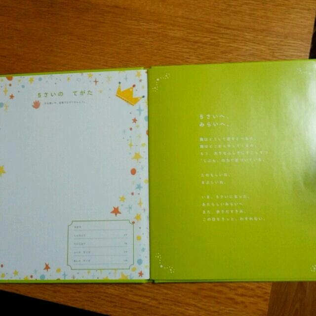 はるちゃん 5さいになるほん キッズ/ベビー/マタニティのメモリアル/セレモニー用品(その他)の商品写真