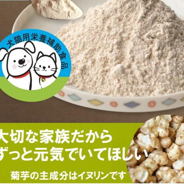 ペットに菊芋パウダー★犬猫用栄養補助食品 食品/飲料/酒の加工食品(その他)の商品写真