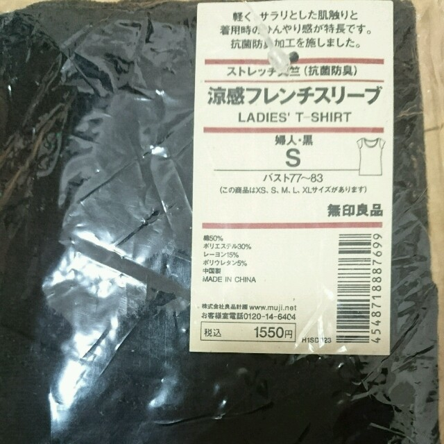 MUJI (無印良品)(ムジルシリョウヒン)の無印良品 インナー レディースの下着/アンダーウェア(アンダーシャツ/防寒インナー)の商品写真