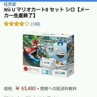 ニンテンドウ(任天堂)の美品 ニンテンドーWiiU マリオカート8(家庭用ゲーム本体)