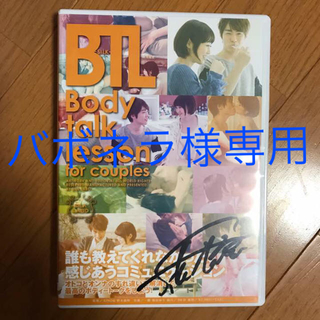 Body talk lesson for couples(その他)