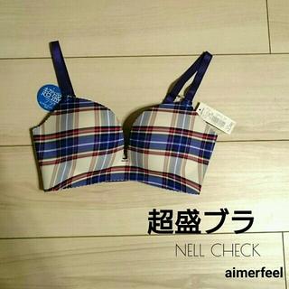 エメフィール(aimer feel)の【新品・未使用】aimerfeel♡超盛ブラ(青のチェック)(ブラ)