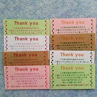 アイアイ様専用☆カラフル144枚☆サンキューカード☆4色☆(ブロック 2種)(カード/レター/ラッピング)