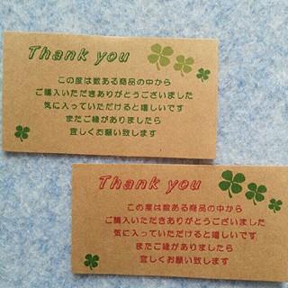 72枚☆サンキューカード☆クラフト紙☆(クローバー 2種×各72枚)(カード/レター/ラッピング)
