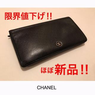 シャネル(CHANEL)の早い者勝ち!!!正規品♬*゚ シャネル長財布(財布)