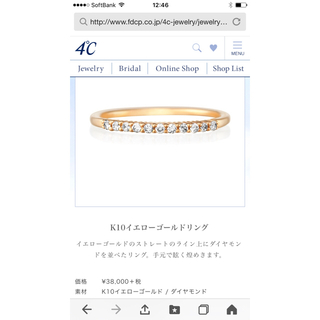 ヨンドシー(4℃)の今週末SALE‼︎2号‼︎4°C ダイヤモンドピンキーリング (リング(指輪))