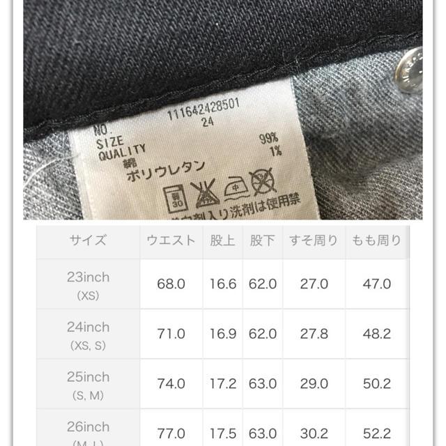 Ungrid(アングリッド)の【人気★美品】ungridフレイドヘムストスリ•黒•24inch レディースのパンツ(デニム/ジーンズ)の商品写真