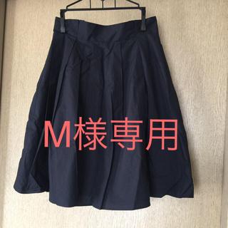 トランテアンソンドゥモード(31 Sons de mode)のM様専用(ひざ丈スカート)
