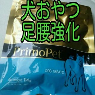 アムウェイ(Amway)の新品アムウェイワンコおやつテイスティーバイト(犬)