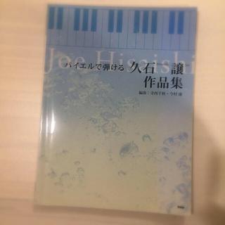 久石譲 ピアノスコア集(ポピュラー)