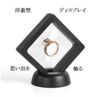 ジュエリーディスプレイケース(リング(指輪))