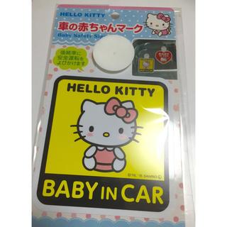 サンリオ(サンリオ)のmichan様専用 HELLO KITTY BABY IN CAR(その他)