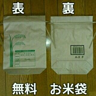 新米お試しセット!農家直送 ゆめぴりか ふっくりんこ 28年産 北海道米 食品/飲料/酒の食品(米/穀物)の商品写真