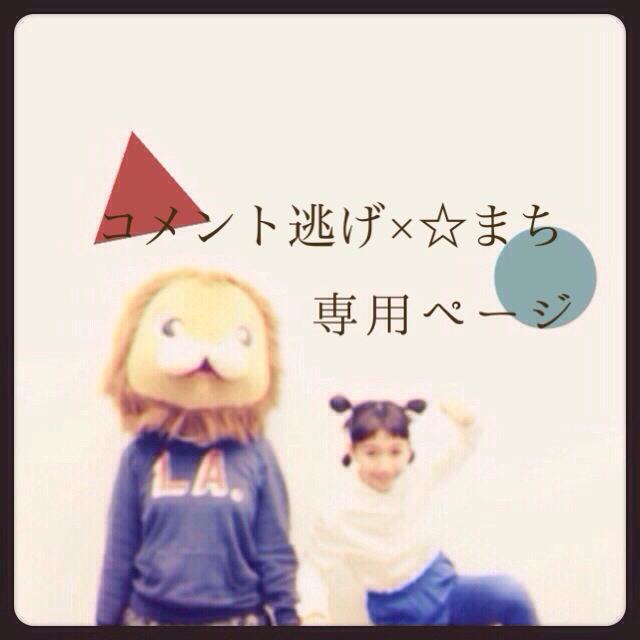 ◌ コメント逃げ×☆まち様専用ページ ◌ レディースのアクセサリー(ピアス)の商品写真
