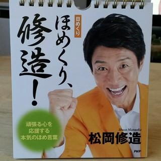 松岡修造カレンダー(カレンダー/スケジュール)