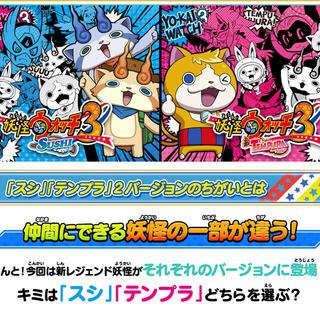 ニンテンドウ(任天堂)の超特価‼︎妖怪ウォッチ スシテンプラ二枚セット‼︎(携帯用ゲームソフト)