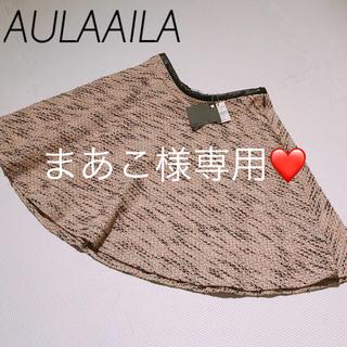 アウラアイラ(AULA AILA)の 新品未使用❤️AULAAILA❤️ツイードスカート(ひざ丈スカート)