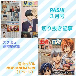 【PASH!】ピンナップポスター&切り抜き記事 エンタメ/ホビーの雑誌(アート/エンタメ/ホビー)の商品写真