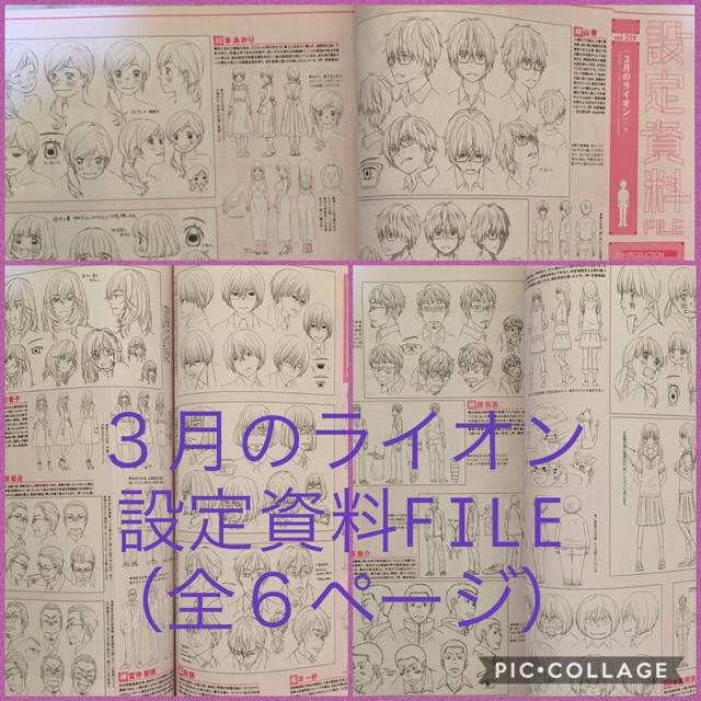 たむたむさま専用【設定資料】3月のライオン エンタメ/ホビーの漫画(少女漫画)の商品写真