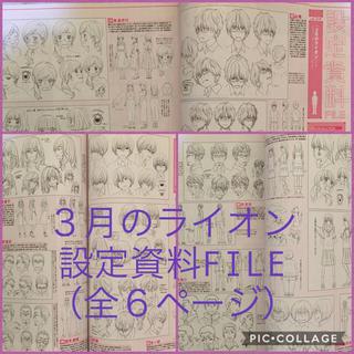 【設定資料】3月のライオン エンタメ/ホビーの漫画(少女漫画)の商品写真