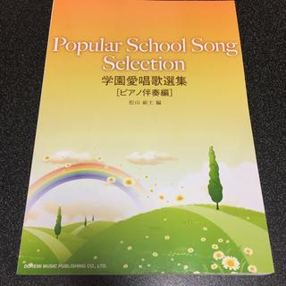 学園愛唱歌選集 ピアノ伴奏 楽譜(童謡/子どもの歌)