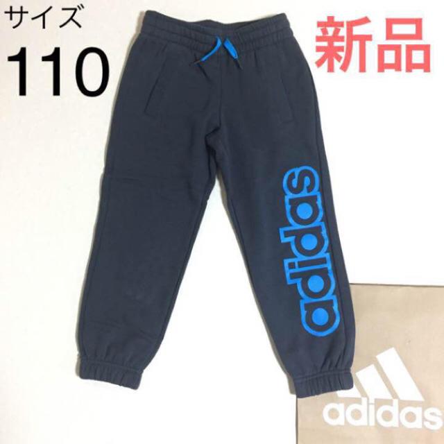 adidas(アディダス)の売れ筋! 110cm アディダス  子供用ズボン キッズ/ベビー/マタニティのキッズ服 男の子用(90cm~)(パンツ/スパッツ)の商品写真