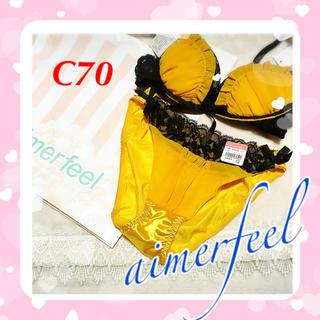 エメフィール(aimer feel)の【新品タグ付き】エメフィール♡ブラセット/C70(ブラ&ショーツセット)