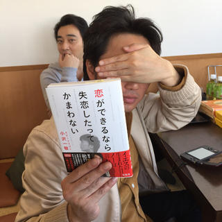 スピードワゴン小沢さん私物 自著本「恋ができるなら失恋したってかまわない」 エンタメ/ホビーの本(住まい/暮らし/子育て)の商品写真