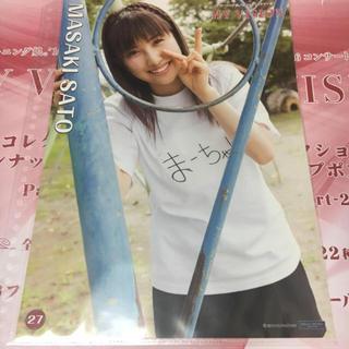 モーニングムスメ(モーニング娘。)の佐藤優樹 MV VISION ピンナップポスター(アイドルグッズ)