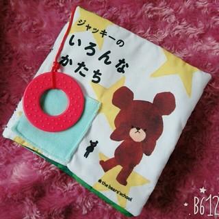 くまの学校 布絵本 削除前値下げ(知育玩具)