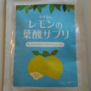 やずやのレモンの葉酸サプリ 食品/飲料/酒の健康食品(その他)の商品写真