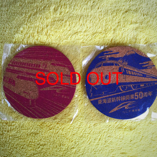 【他店にて売り切れ】東海道新幹線開業50周年 コースター 2枚セット(テーブル用品)