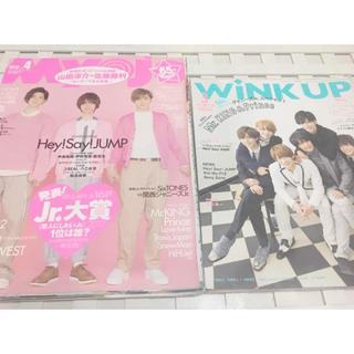 ジャニーズ(Johnny's)のMyojo 4月号 Wink up 3月号 切り抜き(アイドルグッズ)