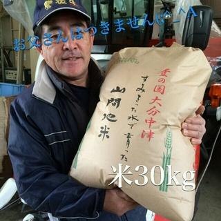 実家のお米ヒノヒカリ 玄米30kg(米/穀物)