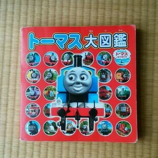 トーマス大図鑑 キッズ/ベビー/マタニティのおもちゃ(電車のおもちゃ/車)の商品写真