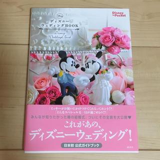 ディズニー(Disney)のディズニー ウェディング BOOK(その他)