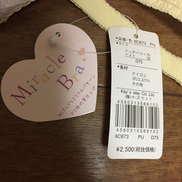 Risa Magli(リサマリ)のリサマリ 新品ブラショーツセット レディースの下着/アンダーウェア(ブラ&ショーツセット)の商品写真